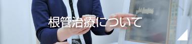 根幹治療について - 大阪阿倍野の歯科 歯の精密根幹治療なら精密審美治療センター
