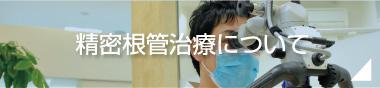 精密根幹治療について - 大阪阿倍野の歯科 歯の精密根幹治療なら精密審美治療センター