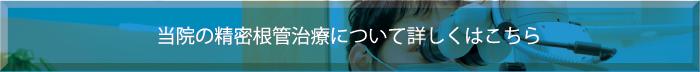 konkanchiryou_baner